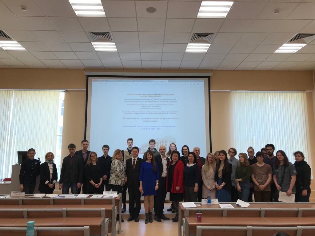 27 марта 2019 года состоялась Всероссийская студенческая научно-практическая конференция «Молодежный спорт и туризм: новые тренды и направления.