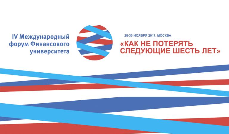IV Международный форум Финуниверситета