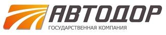 Государственная компания «Российские автомобильные дороги»  («Автодор»)