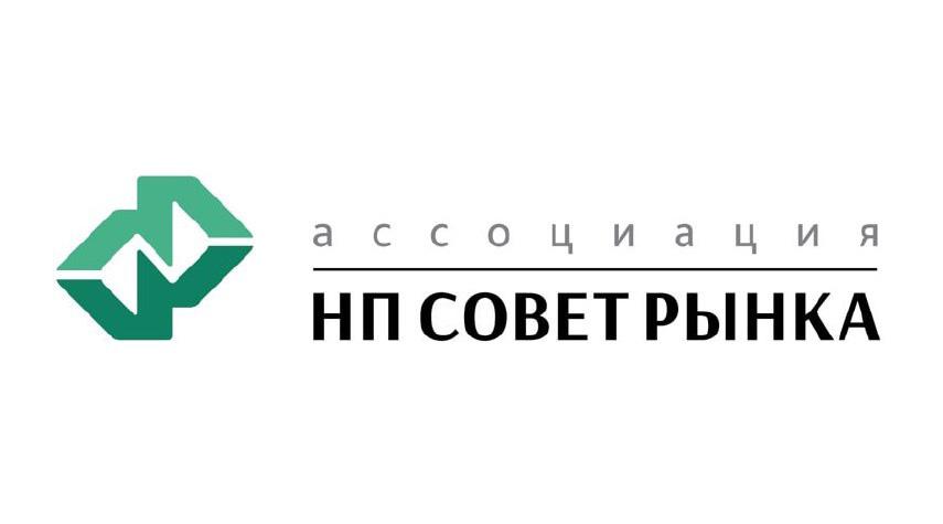 Ассоциация НП Совет рынка