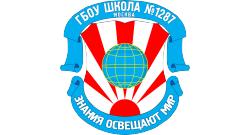 ГБОУ «Школа с углубленным изучением английского языка № 1287».png