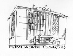 ГБОУ «Школа № 1514».jpg
