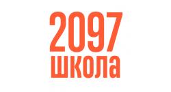 ГБОУ «Школа № 2097».png