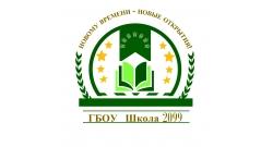 ГБОУ «Школа № 2099».jpg