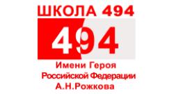 ГБОУ «Школа № 494 имени Героя Российской Федерации А.Н. Рожкова».png