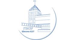 ГБОУ «Школа № 627 имени генерала Д.Д. Лелюшенко».png