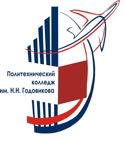 ГБПОУ «Политехнический колледж им. Н.Н. Годовикова».jpg