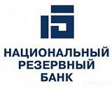 51 Национальный резервный банк.jpg