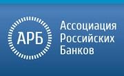 61 Ассоциация Российских банков.jpg