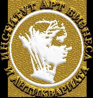 logo институт арт бизнеса и антиквариата.png