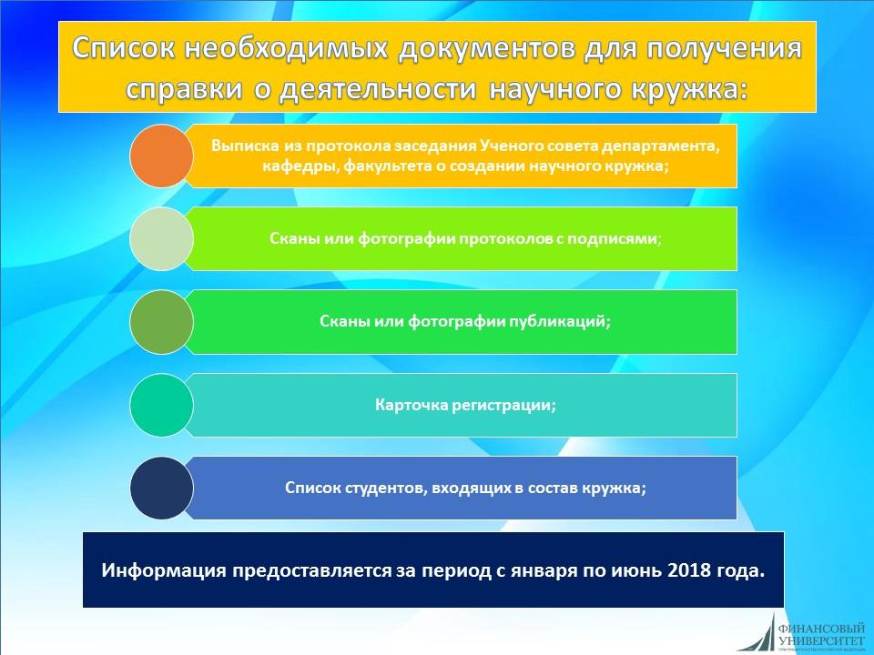 Кружки_30.05.18.с новым слайдом2.jpg