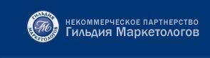НП «Гильдия Маркетологов»