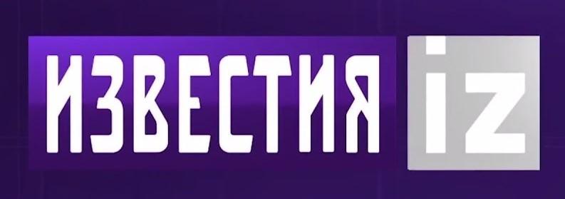 Картинки по запросу логотип газета известия