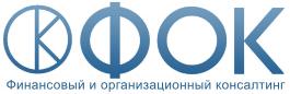 ООО «Финансовый и организационный консалтинг»