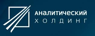 ООО «Аналитический холдинг»