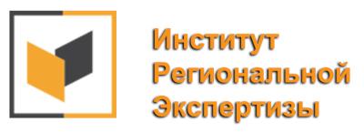 АНО «Институт региональной экспертизы»