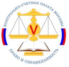 Контрольно-счетная палата Москвы