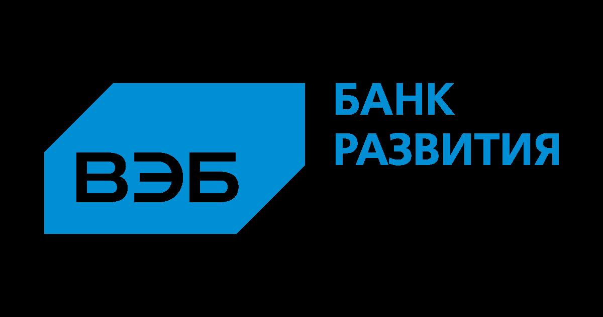 Государственная корпорация «Банк развития и внешнеэкономической деятельности (ВЭБ)»