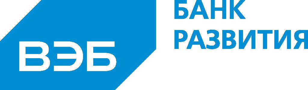 Государственная корпорация «Банк развития и внешнеэкономической деятельности (Внешэкономбанк)»