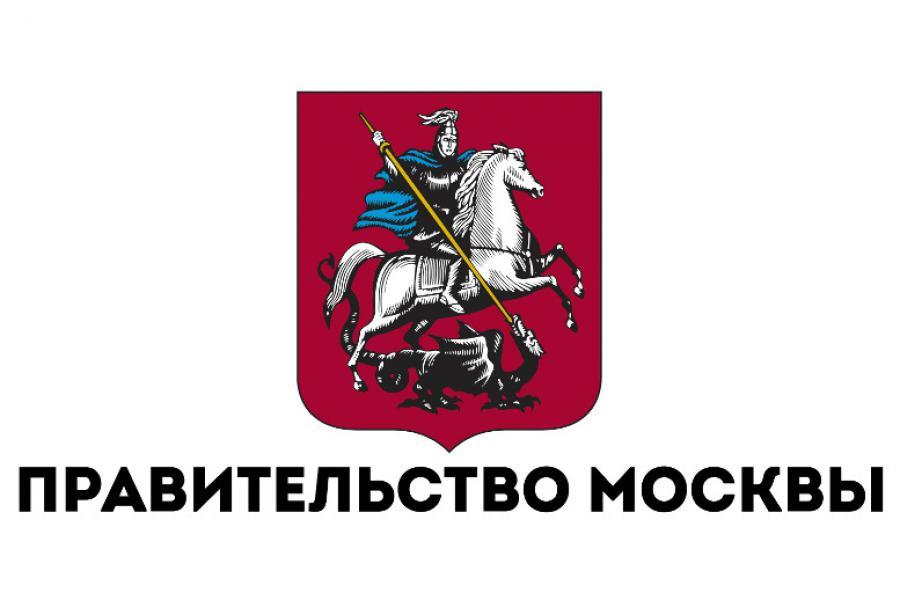 Департаменты и управления Правительства Москвы
